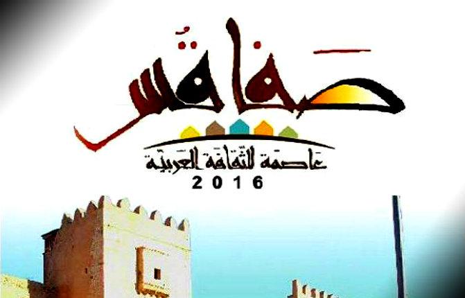التلفزة التونسية شريك في تظاهرة صفاقس عاصمة الثقافة العربية 2016